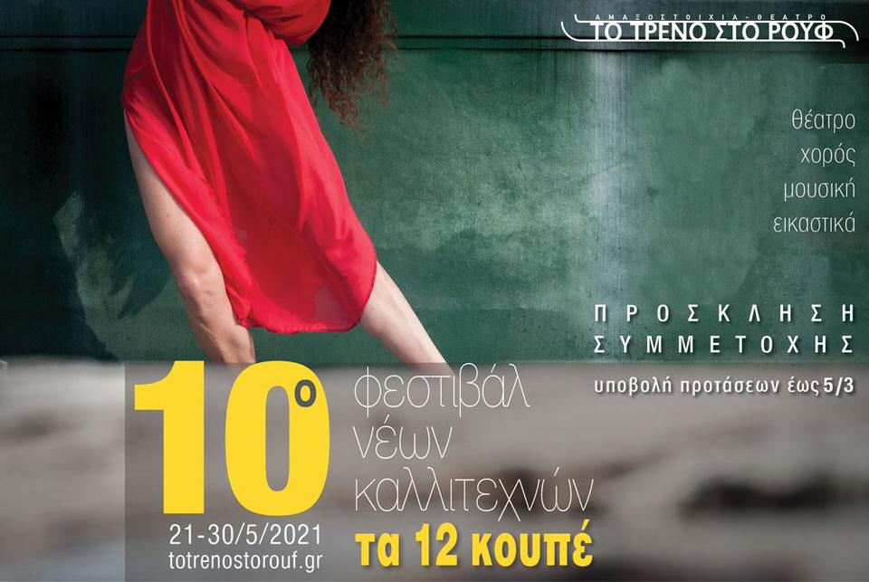 10oΦεστιβάλ Νέων Καλλιτεχνών «Τα 12 Κουπέ»: Πρόσκληση συμμετοχής καλλιτεχνών