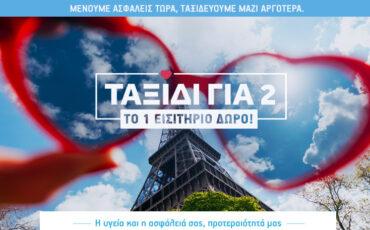 Aegean Airlines: Ταξίδι για δύο με το ένα εισιτήριο δώρο!