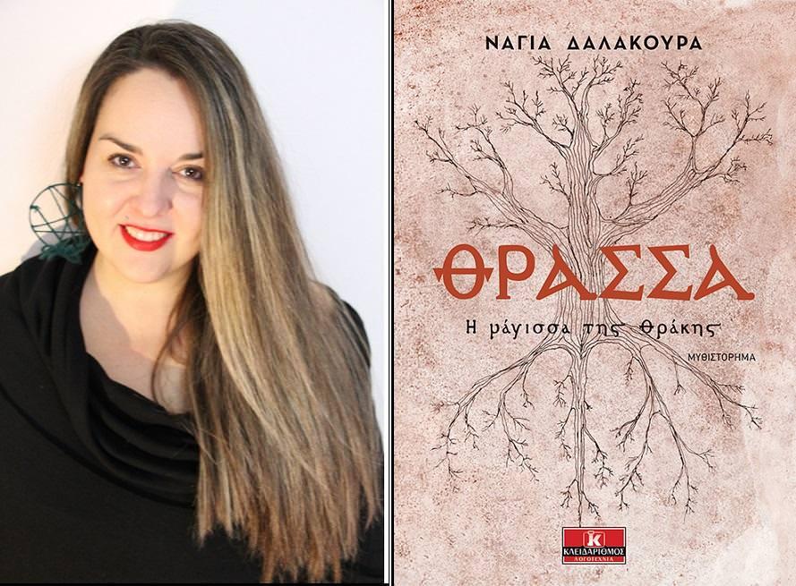 «ΘΡΑΣΣΑ. Η μάγισσα της Θράκης»: Διαδικτυακή παρουσίαση του βιβλίου της Νάγιας Δαλακούρα