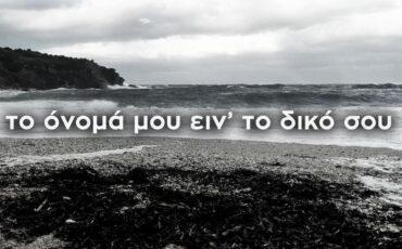 Το όνομά μου ειν' το δικό σου: Το νέο τραγούδι του Σπύρου Γραμμένου