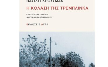 """""""Η κόλαση της Τρεμπλίνκα"""" του Βασίλι Γκρόσσμαν: Διαδικτυακή παρουσίαση από τον Ιανό"""