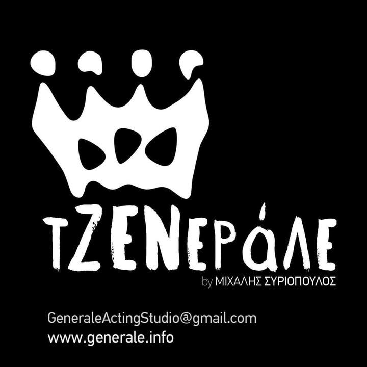 «τΖΕΝεράλε»: Ένα νέο εργαστήρι τέχνης με την υπογραφή του Μιχάλη Συριόπουλου