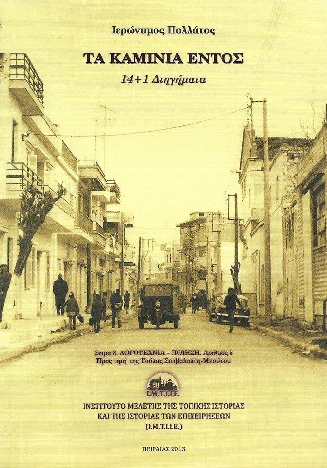 Δημοτικό Θέατρο Πειραιά: Αφηγήσεις με τον συγγραφέα Ιερώνυμο Ηλία Πολλάτο