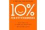 10% Πιο Ευτυχισμένος -Πώς τιθάσευσα τη φωνή στο μυαλό μου του Dan Harris: Κυκλοφορεί από την Key Books