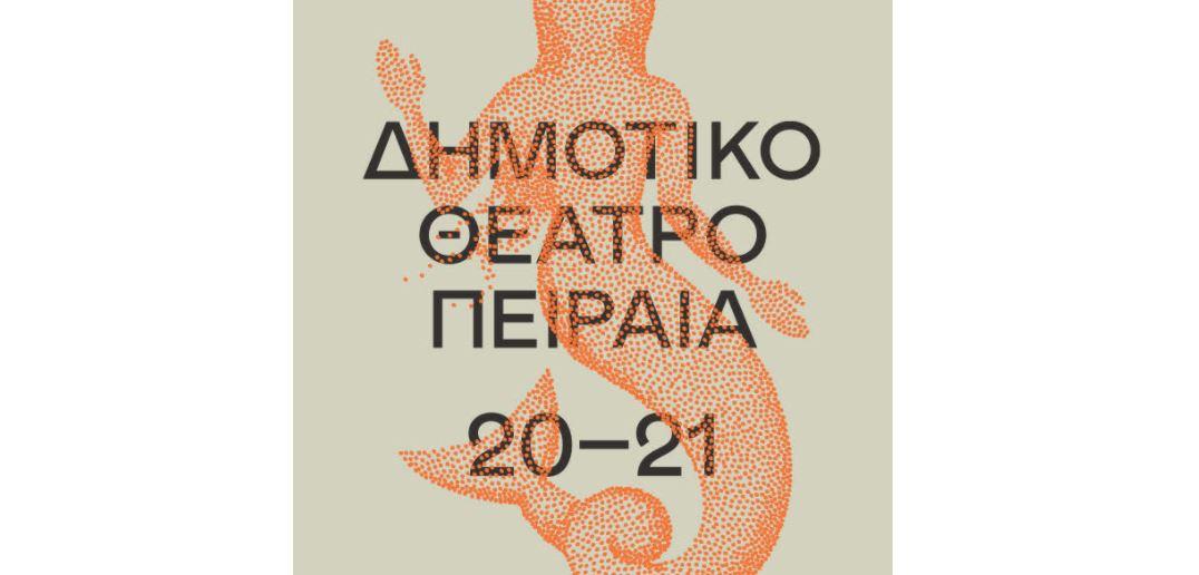 """Το Δημοτικό θέατρο Πειραιά συνεχίζει τις """"Αφηγήσεις"""" με 11 λογοτεχνικά ταξίδια Ελλήνων συγγραφέων"""