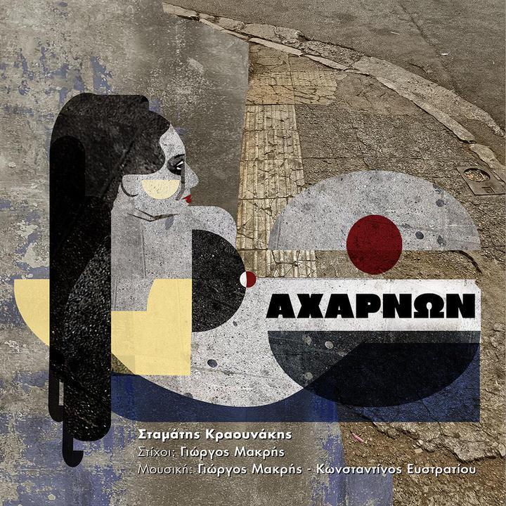 Αχαρνών: Το νέο τραγούδι του Σταμάτη Κραουνάκη