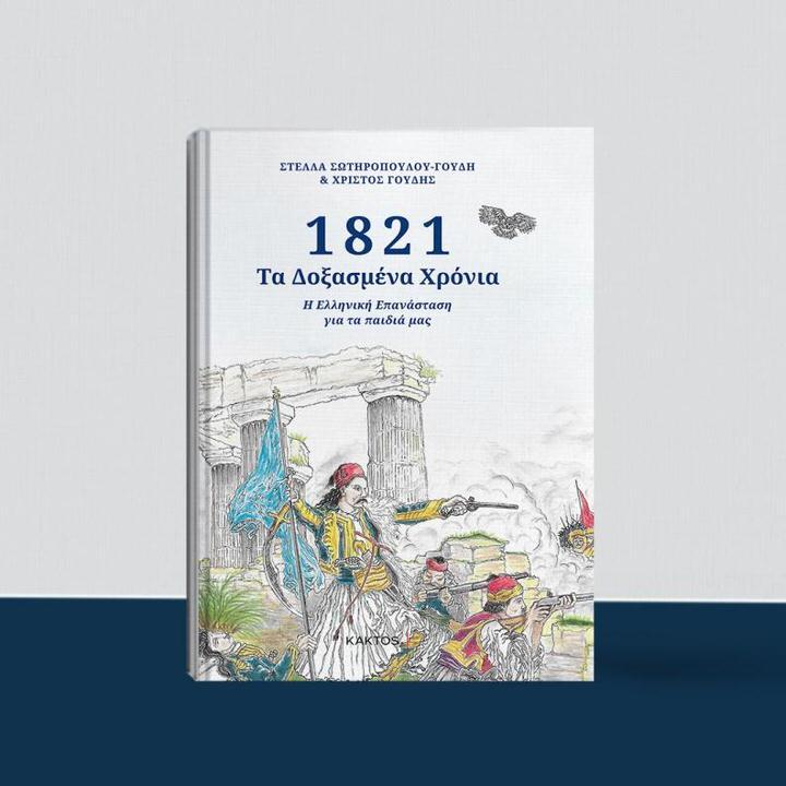 1821- Τα Δοξασμένα Χρόνια-Η Ελληνική Επανάσταση για τα παιδιά μας: Κυκλοφορεί από τις Εκδόσεις Κάκτος