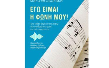 """""""Εγώ είμαι η φωνή μου"""" της Μάρως Θεοδωράκη: Κυκλοφορεί από τις Εκδόσεις Μινώας"""
