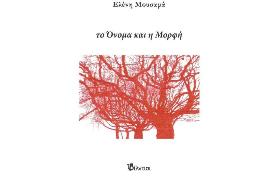 """Κυκλοφόρησε το νέο βιβλίο της Ελένης Μουσαμά """"Το Όνομα και η Μορφή"""" από τις εκδόσεις Φίλντισι"""