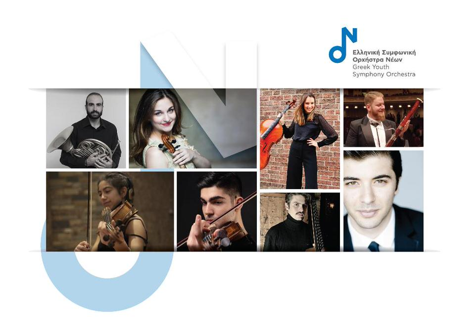 Το Megaron Online καλωσορίζει την Ελληνική Συμφωνική Ορχήστρα Νέων στις 11 Μαρτίου