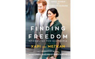 Χάρι και Μέγκαν: Η συνέντευξή τους στην Όπρα Γουίνφρι και το βιβλίο που εξηγεί τα πάντα