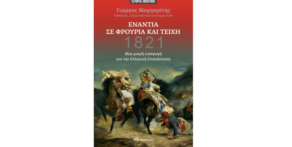 Γιώργος Μαργαρίτης- 1821 Ενάντια σε φρούρια και τείχη - Μια μικρή εισαγωγή για την ελληνική επανάσταση