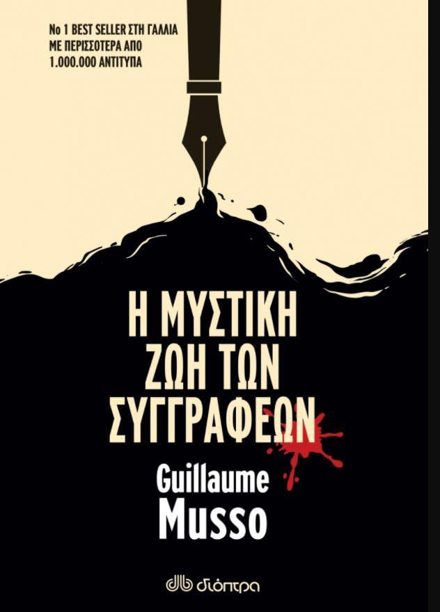 Η Μυστική Ζωή των Συγγραφέων-Guillaume Musso