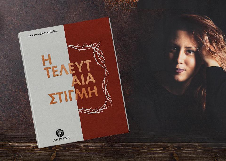 """Διαδικτυακή παρουσίαση της ποιητικής συλλογής της Κωνσταντίνας Νικολαΐδη """"Η τελευταία στιγμή """""""