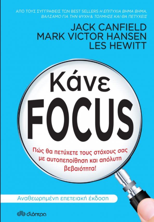 Κάνε Focus-Jack Canfield, Mark Victor Hansen, Les Hewitt