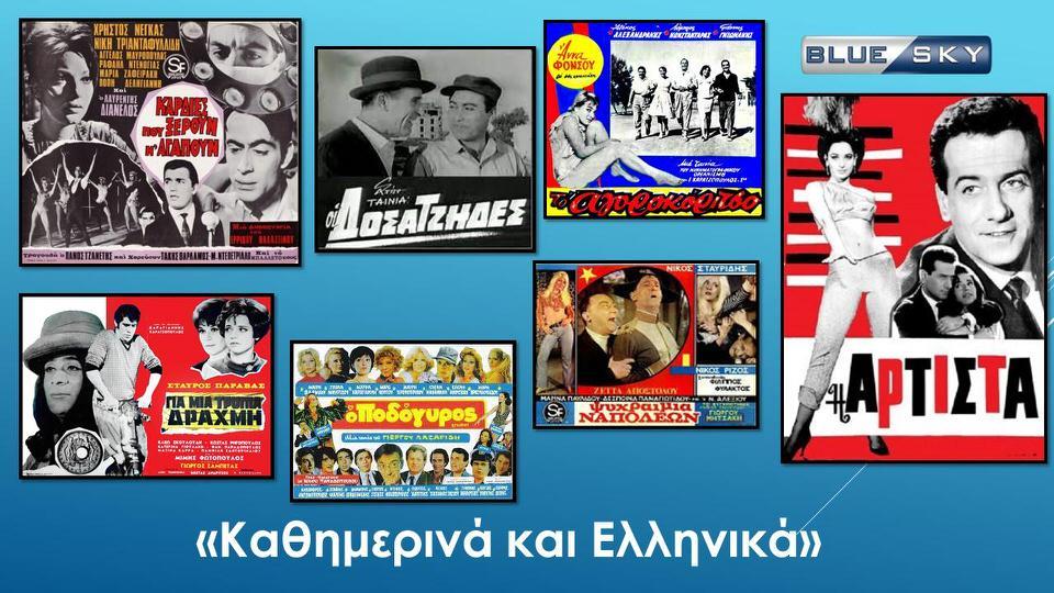 Ελληνικές Ταινίες κάθε απόγευμα στο BLUE SKY
