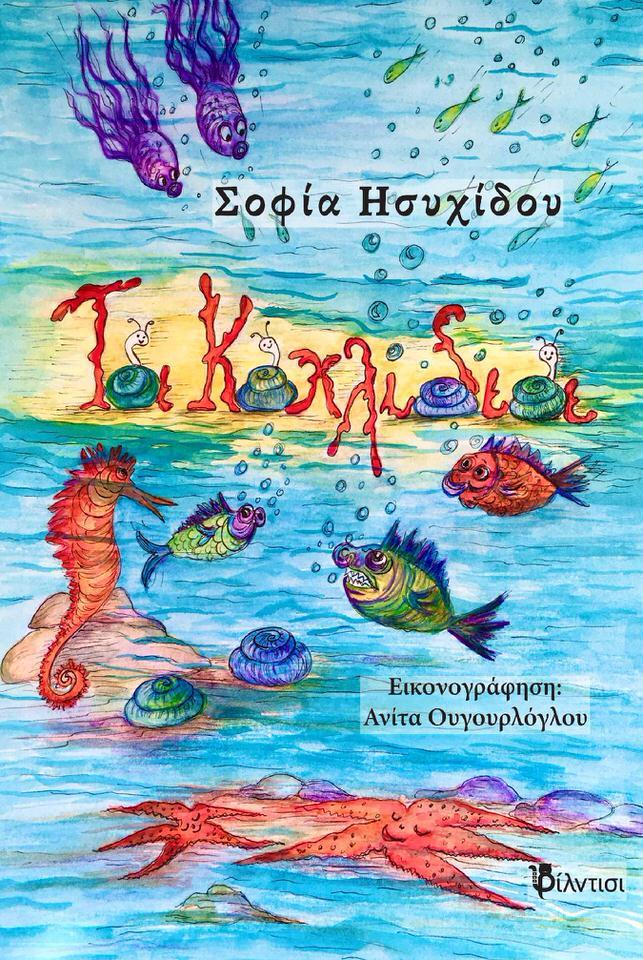 Τα κοχλίδια της Σοφίας Ησυχίδου: Κυκλοφορεί από τις εκδόσεις Φίλντισι