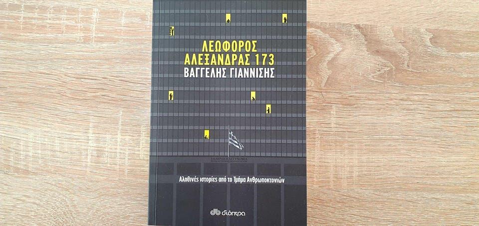Λεωφόρος Αλεξάνδρας 173 του Βαγγέλη Γιαννίση: Πέντε αληθινές ιστορίες από το Τμήμα Ανθρωποκτονιών