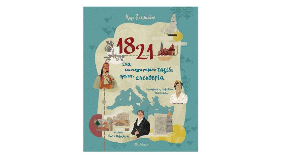 Μάρω Βασιλειάδου-1821, ένα εικονογραφημένο ταξίδι προς την ελευθερία