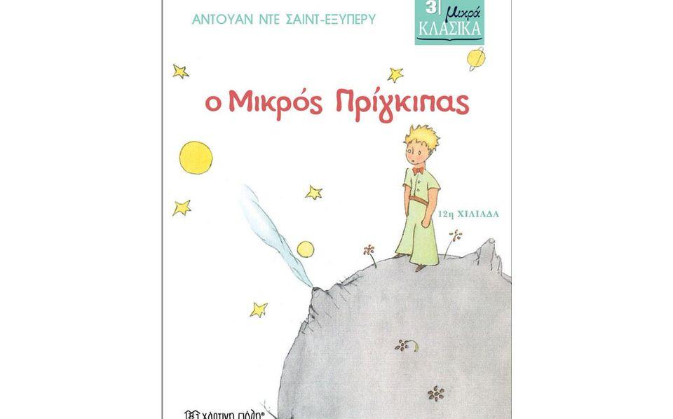 Ο Μικρός Πρίγκιπας: Κυκλοφορεί από τις Εκδόσεις Χάρτινη Πόλη