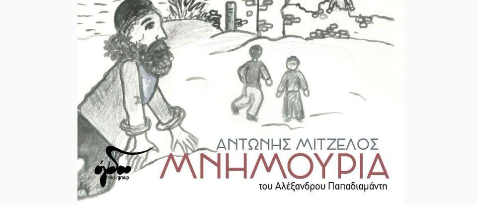 «Μνημούρια»: Το νέο τραγούδι του Αντώνη Μιτζέλου σε ποίηση Αλέξανδρου Παπαδιαμάντη