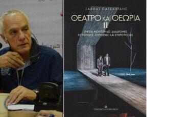 Διαδικτυακή συζήτηση από τον Ιανό: Οι περιπέτειες του μοντέρνου θέατρου