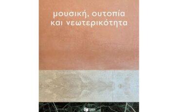 Διαδικτυακή παρουσίαση από τον Ιανό: «Μουσική, Ουτοπία και Νεωτερικότητα» των Στέφανου Ροζάνη και Θωμά Σλιώμη