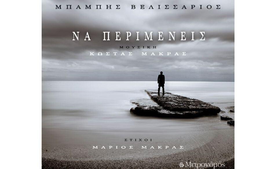 «Να περιμένεις»: Το νέο τραγούδι του Μπάμπη Βελισσάριου από τον Μετρονόμο