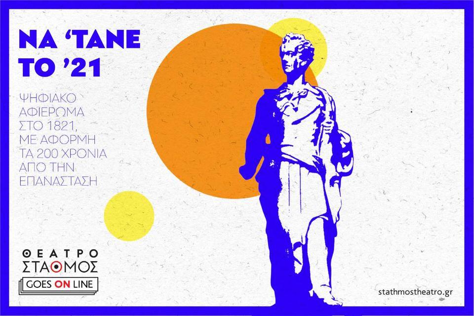 """Θέατρο Σταθμός: """"Να 'τανε το '21""""- δωρεάν ψηφιακό αφιέρωμα στο 1821"""