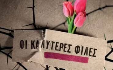 Το travelgirl.gr σου προτείνει να διαβάσεις 2+1 βιβλία τον Μάρτιο από τις Εκδόσεις Υδροπλάνο