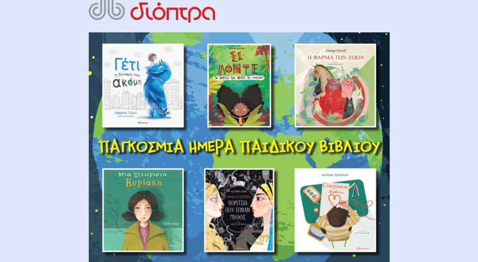 Οι Εκδόσεις Διόπτρα γιορτάζουν την Παγκόσμια Ημέρα Παιδικού Βιβλίου με 6 Έλληνες συγγραφείς!