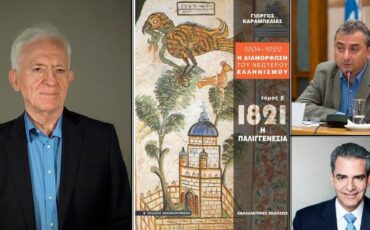 Διαδικτυακή συζήτηση στον Ιανό: 200 χρόνια μετά το1821: Ρέκβιεμ ή αναγέννηση;