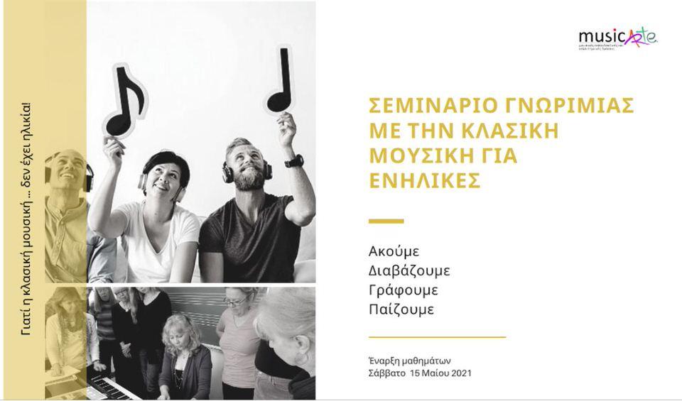 Music Arte: Νέο Σεμινάριο Γνωριμίας με την Κλασική Μουσική για ενήλικες