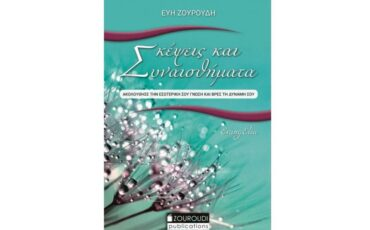 Σκέψεις και Συναισθήματα: Το νέο βιβλίο της Εύης Ζουρούδη