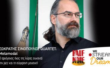O Σωκράτης Σινόπουλος Quartet σε online streaming από το Half Note