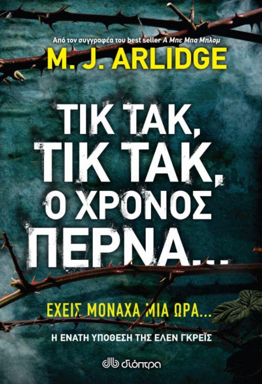 Τικ Τακ, τικ τακ, ο χρόνος περνά...-M. J. Arlidge