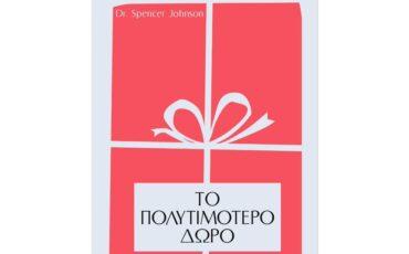 Το Πολυτιμότερο Δώρο του Spencer Johnson: Κυκλοφορεί από την Key Books