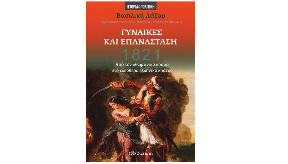 Βασιλική Λάζου- 1821 - Γυναίκες και Επανάσταση