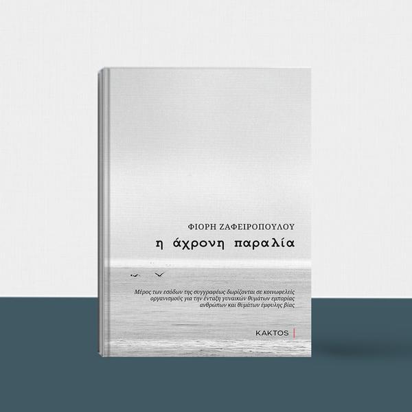 """Η """"Άχρονη Παραλία"""" της Φιόρης Ζαφειροπούλου: Κυκλοφορεί από τις Εκδόσεις Κάκτος"""