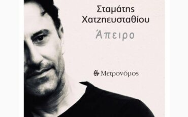 Άπειρο: Το νέο τραγούδι του Σταμάτη Χατζηευσταθίου κυκλοφορεί από τον Μετρονόμο