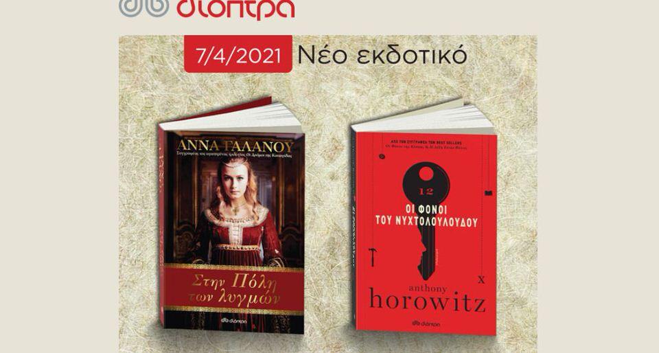 Νέες κυκλοφορίες από τις Εκδόσεις Διόπτρα για τον Απρίλιο!