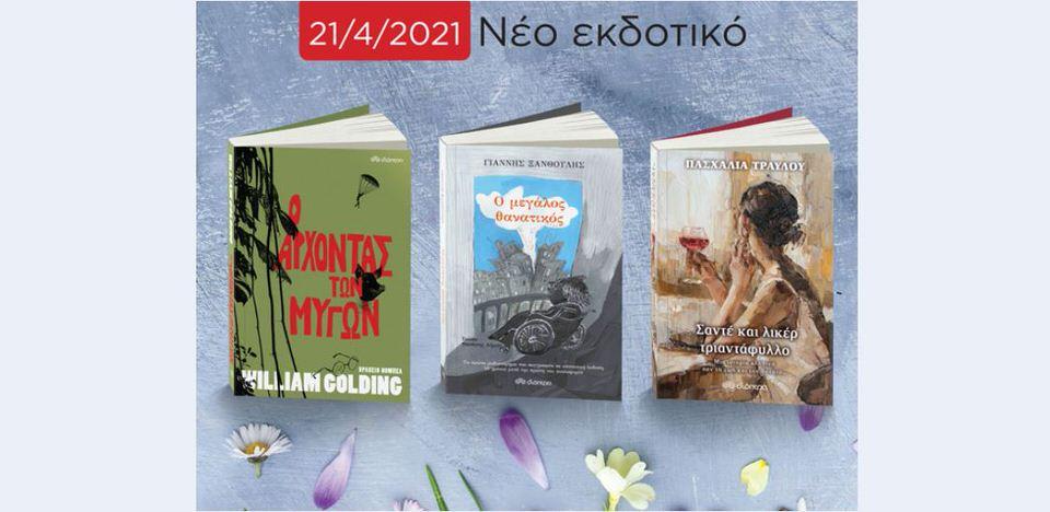 Νέες κυκλοφορίες από τις Εκδόσεις Διόπτρα!