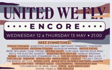 "ENCORE: Ένα τραγούδι για τη ""Σχεδία"" by United We Fly στις 12-13 Μαΐου"