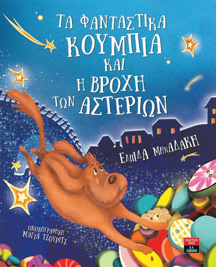 """""""Τα Φανταστικά Κουμπιά και η Βροχή των Αστεριών"""" της Ελπίδας Μηναδάκη κυκλοφορεί!"""