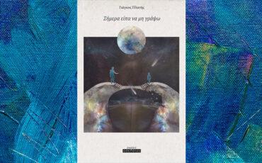 Διαδικτυακή παρουσίαση «Σήμερα είπα να μη γράψω» του Γιάγκου Πλατή