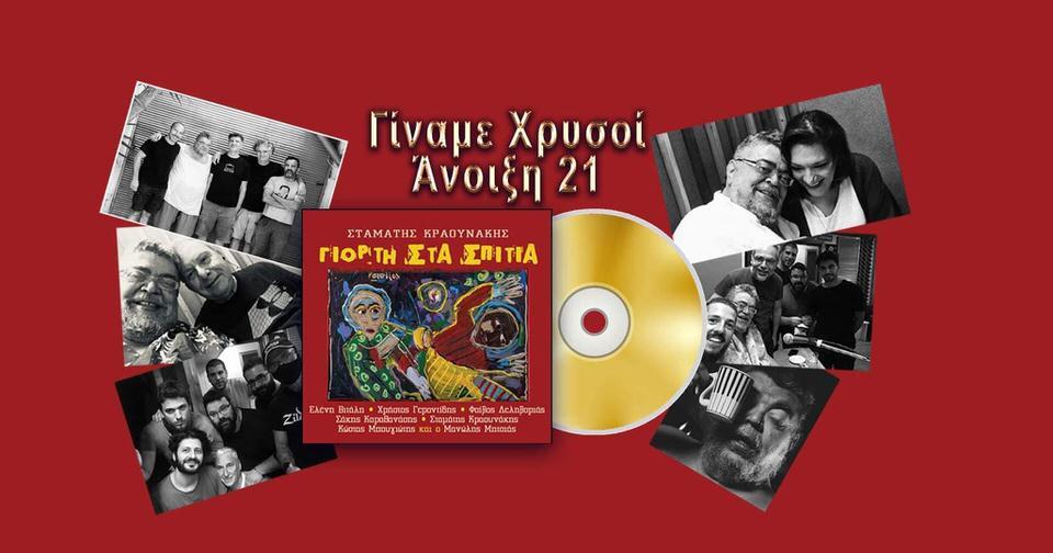 """Σταμάτης Κραουνάκης - Η """"Γιορτή Στα Σπίτια"""" έγινε χρυσή!"""