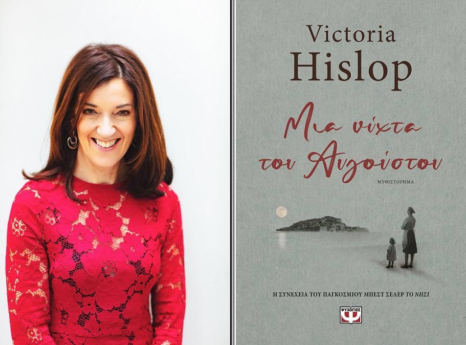 Μια νύχτα τον Αύγουστο: Διαδικτυακή παρουσίαση του νέου βιβλίου της Victoria Hislop από τον Ιανό