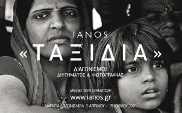 Διαγωνισμός Διηγήματος και Φωτογραφίας με θέμα «Ταξίδια» από τον Ιανό