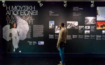 """""""Η μουσική απογειώνει!"""": Μια έκθεση για τα 30 χρόνια του Μεγάρου στον Διεθνή Αερολιμένα Αθηνών"""