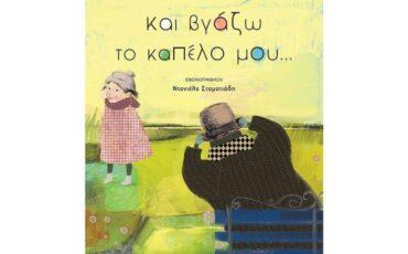 """""""Και βγάζω το καπέλο μου…"""": Ένα βιβλίο που πρέπει να διαβάσουν όλα τα παιδιά μαζί με τους γονείς και τους δασκάλους τους"""